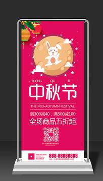 中秋节活动展架