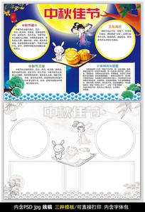 中秋节简报手抄报