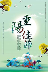 重阳佳节节日海报