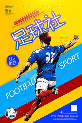 足球社培训比赛海报
