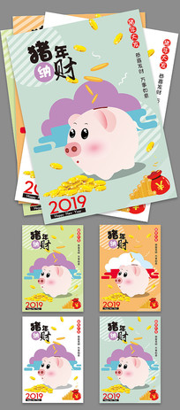 2019猪年海报矢量模板