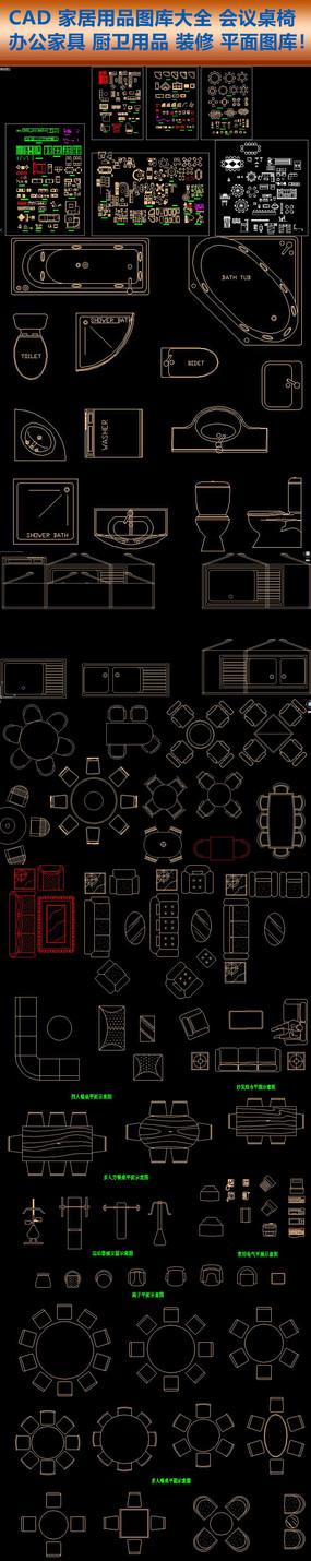 CAD家居用品图库大全家具