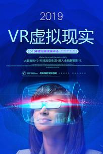 VR虚拟现实广告海报