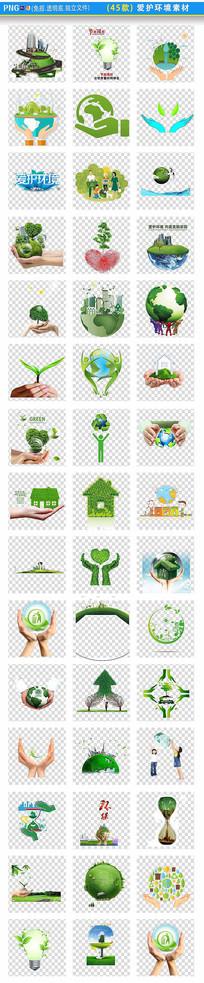 爱护环境png素材