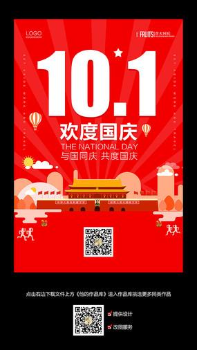 扁平化国庆节日海报