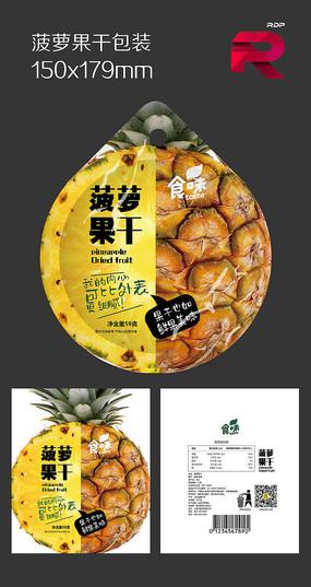 菠萝果干包装袋