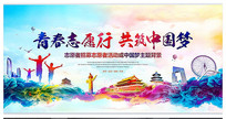 炫彩烟墨青春志愿行共筑中国梦展板