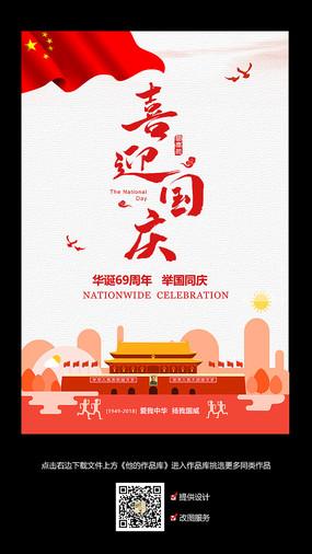 1国庆节海报设计  下载收藏 创意建国69周年国庆节海报 下载收藏 盛世