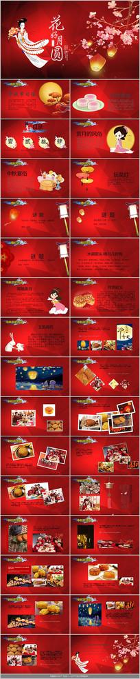 传统节日中秋节PPT模板