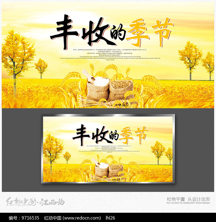 大气丰收的季节宣传海报图片