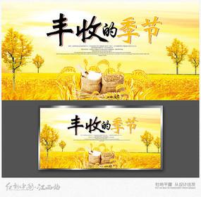 大气丰收的季节宣传海报