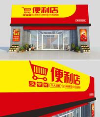 大型便利店门头设计