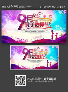 粉色9月最美教师节海报