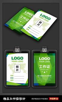 高档绿色时尚商业工作证