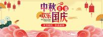古风中秋国庆海报