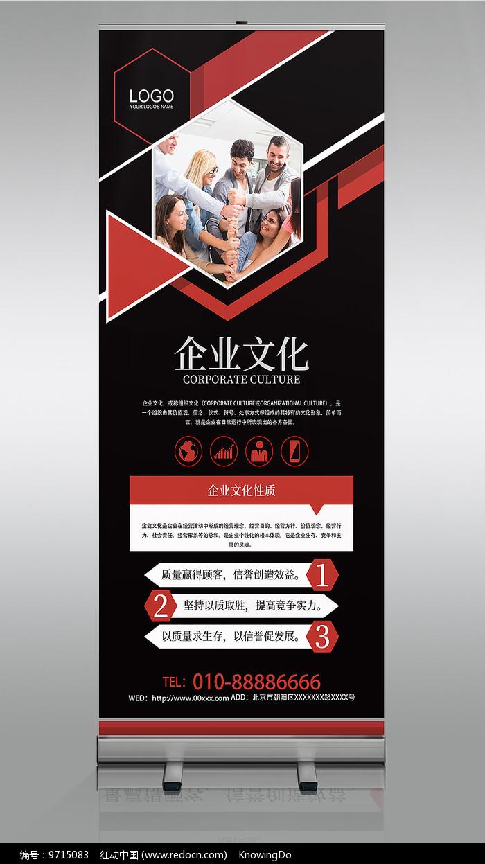 黑红色企业文化易拉宝模板图片
