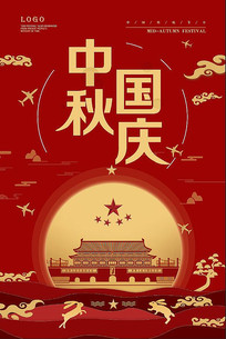 红色大气双节同庆海报