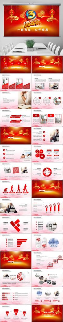 红色大气周年庆典活动PPT