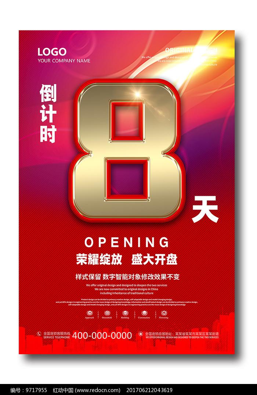 红色喜庆倒计时开业海报图片