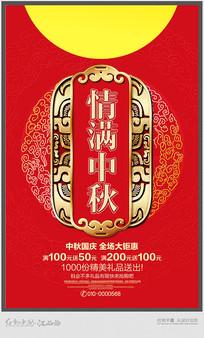 红色中秋促销宣传海报设计