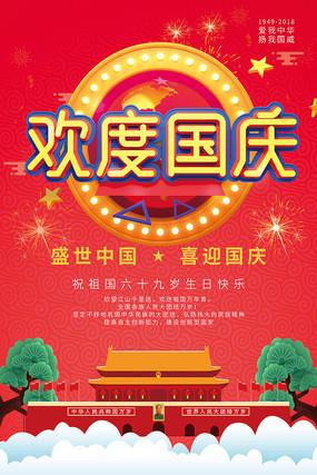 欢度国庆节日宣传海报