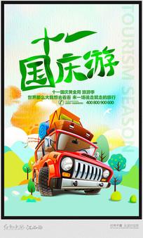 简约十一国庆旅游宣传海报