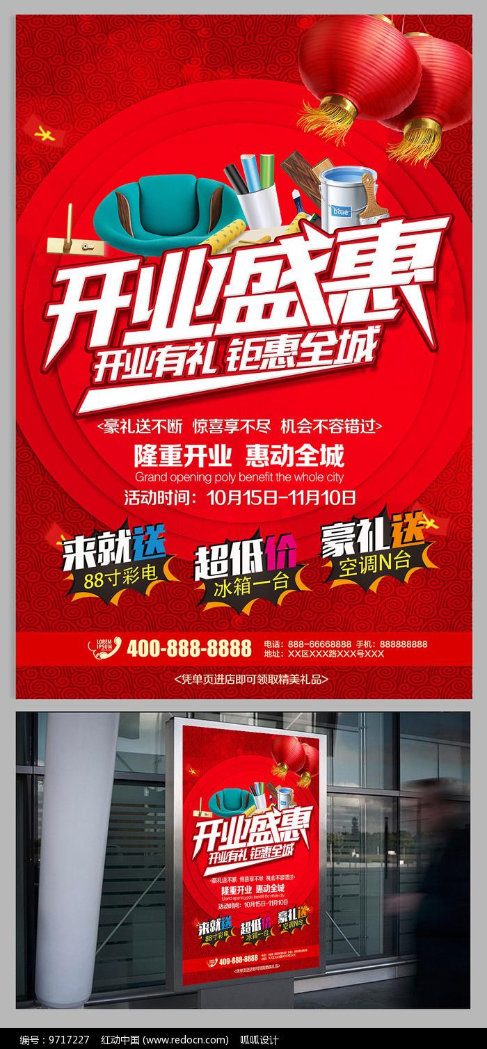 开业盛惠促销海报图片