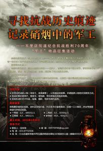 抗战历史痕迹海报设计