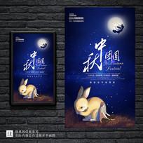 卡通手绘玉兔中秋节海报