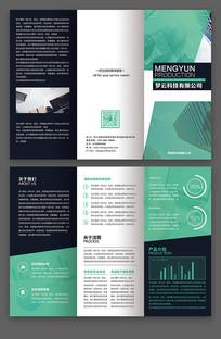 科技企业产品三折页