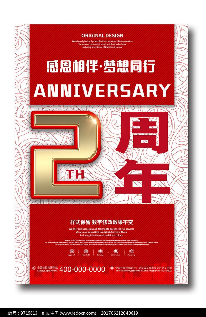 两周年店庆海报图片