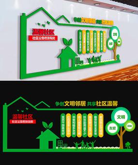 绿色社区文化墙小区物业文化墙