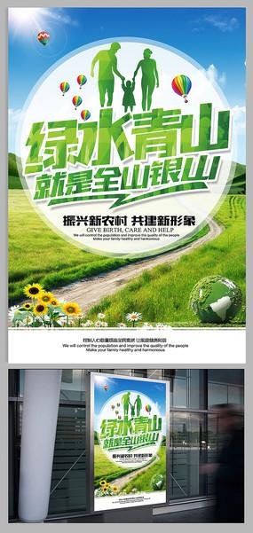 绿水青山美丽乡村海报