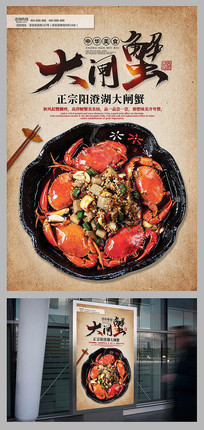 美食大闸蟹海报设计