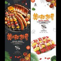 美食烧烤自助餐海报