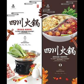 美味四川火锅海报