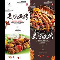 南美BBQ烧烤海报