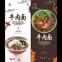 牛肉面美食促销海报