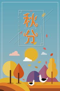 秋分卡通扁平化海报