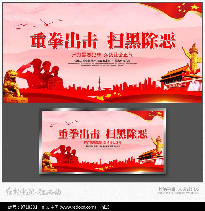 扫恶除黑宣传海报图片