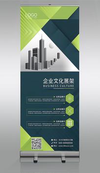 深绿色企业文化易拉宝
