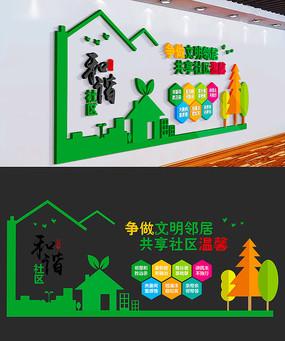 社区文化墙形象墙展示墙设计