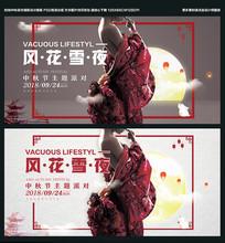 时尚酒吧中秋节派对海报