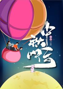 手绘中秋节卡通风格海报