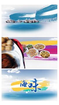 水彩风格海洋旅游美食栏目片头