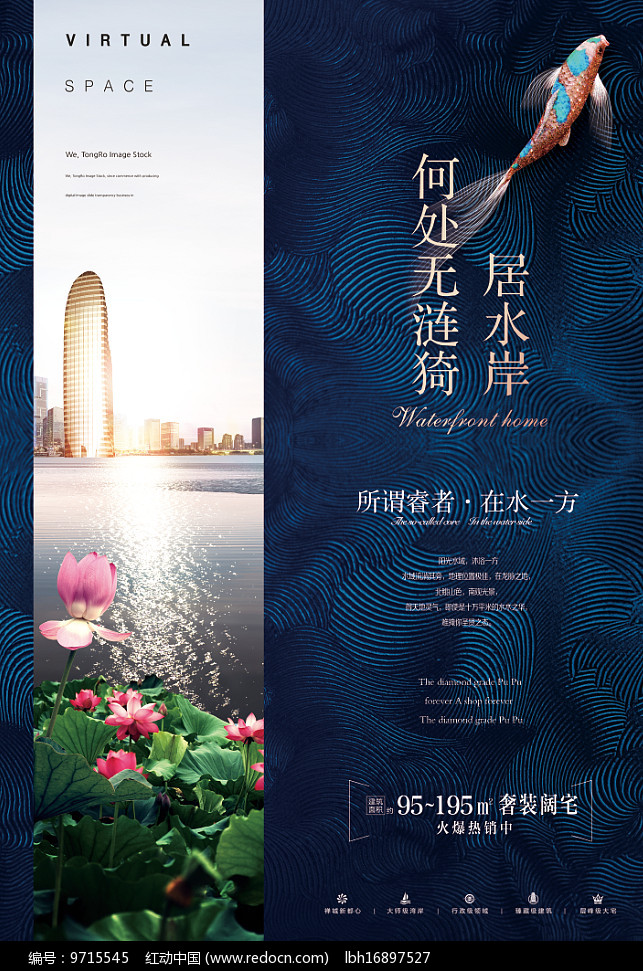水景地产创意海报图片