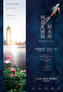 水景地产创意海报