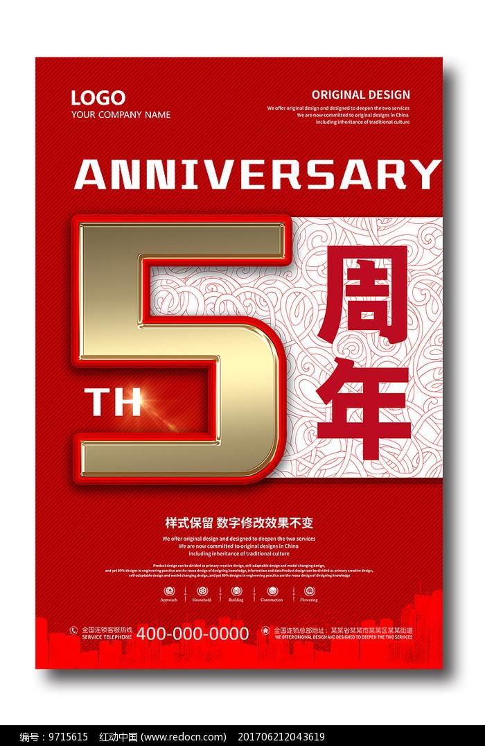 五周年庆典活动海报图片