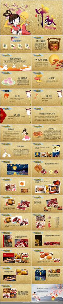 月饼中秋节活动策划PPT模板