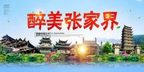 张家界旅游广告海报